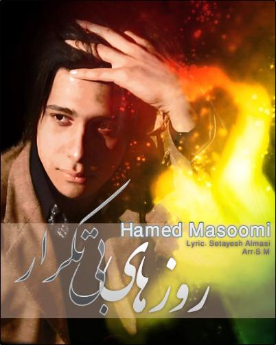 حامد معصومی